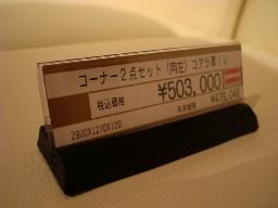 Dsc0694501